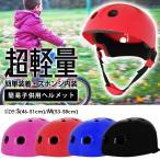 子供用スポーツヘルメットキッズ用簡易ヘルメット 全4色 軽量タイプ