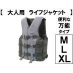 ライフジャケット大人用グレー灰色 厚い浮力材 万能型救命胴衣 M L XL