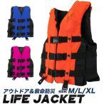 ライフジャケット 大人用 M L XL レジャー用救命胴衣 マリンスポーツ用 防災,災害時安全対策