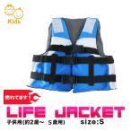 ライフジャケットキッズ用 水色 黄色 ピンク 黒 オリーブグリーン S/M/L アウトドア用救命胴衣子供用