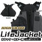 ライフジャケット(ハイグレード) フリーサイズ 黒 パドルスポーツ用(カヤック、カヌー、ラフティング、SUPなど)