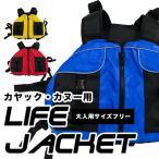 ライフジャケット カヤック用 カヌー用 フリーサイズ パドリング専用ライフジャケット 青 赤 黄