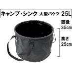 折りたたみバケツ25L大型 黒 PVC防水大型バケツ、水桶、バケット 折りたたみ式バケツ