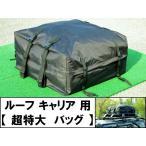 キャリアバッグ 車載ルーフキャリアバッグ 290リットル 黒 防水 荷台用防水バッグ カーゴバッグ 特大サイズ