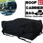 ルーフキャリアバッグ 特大サイズ 290L 黒 防水 荷台用防水バッグ カーゴバッグ 車載用キャリアバッグ