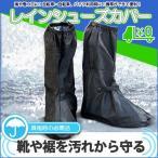 シューズカバー 靴用防水カバー レインシューズカバー シューズガード 雨対策 ネコポス便送料込