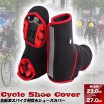 自転車ロードバイク用シューズカバー/ガード/スパイクに装着可能