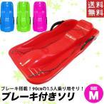 ソリブレーキ付き 全長約90cm/全4色/Mサイズ/1.5人用/大人+子供可能/ブレーキ、減速、左右のコントロール/そり遊び