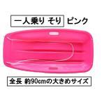 ソリ ひとり乗り ピンク色 全長約90cmひとり用大きいサイズ スノーグッズ 雪遊び 芝滑り ゲレンデ