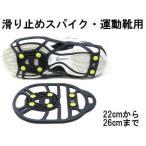 運動靴スポーツシューズ用スパイク 黒色(22cm-26cm) 簡易アイゼン