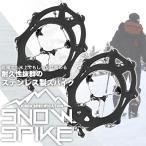 スパイクアイゼン 黒色 23cm-28cm スパイクチェーンタイプ 雪上作業に 滑り止め靴用