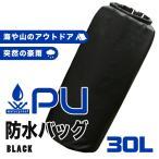 防水バッグ30L黒/ライトドライバッグ/防水ドラムバッグ軽量薄手タイプ
