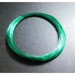 色鮮やかカラー エナメル線 0.2mm 緑 20m