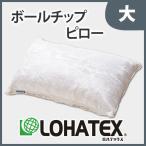 高反発 枕 ラテックス製 LOHATEX ボールチップピロー 大 KEN02