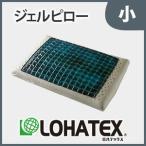 高反発 枕 ラテックス製 LOHATEX ジェルピロー 小