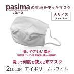 パシーマの生地を使ったマスク【丸キルト】 大サイズ 9cm×15cm