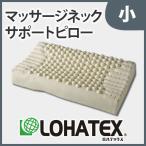 高反発 枕 ラテックス製 LOHATEX マッサージネックサポートピロー 小 QX29