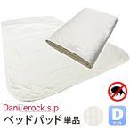 防ダニ 布団 ダニゼロック.S.P ストライプ柄 ベッドパット 単品 ダブル (140×200)