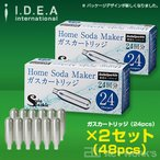 Soda Sparkle ガスカートリッジ(24 pcs)×2セット IDEA イデアレーベル ソーダスパークル