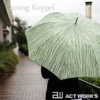 Henning Koppel ヘニング・コペル アンブレラ Bamboo バンブー umbrella カサ