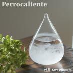 Perrocaliente Tempo Drop mini テンポドロップミニ ストームグラス ペロカリエンテ