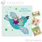 YAMATO おめでとセレクション[かぜ] カタログギフト お祝い 贈り物 お返し 出産祝い ベビー 赤ちゃん 子供 子ども