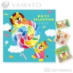 ショッピング出産祝い YAMATO おめでとセレクション[にじ] お祝い 贈り物 お返し 出産祝い ベビー 赤ちゃん 子供 子ども