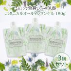 ボタニカル オールインワンゲル(パウチ) 180g×3個セット  ピコモンテ オールインワンジェル 日本製 メール便送料無料