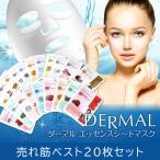 DERMAL ダーマル シートマスク 売れ筋ベスト20枚セット マスク パック (メール便送料無料)