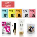2020 コスメ福袋 2020円特別セット スキンケア ボディケア メイクアップ 韓国コスメ フェイスマスク どろあわ洗顔 足裏角質除去 メール便送料無料