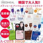 韓国コスメ メディヒール シートパック 10枚セット 韓国で大人気 8種類 保湿/透明感/潤い/ハリ/ツヤ/敏感肌/乾燥肌でお悩みの方におすすめ