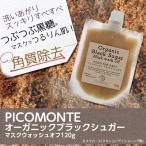 PICOMONTE オーガニック ブラックシュガー マスクウォッシュオフ(メール便送料無料)