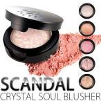(韓国コスメ)スキャンダル/クリスタル ソウル ブラッシャー 全5種/内容量:8g/Scandal/Crystal Soul Blushe(メール便送料無料)