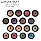 アイシャドウ 韓国コスメ ピグメント 正規品 ウィッチズポーチ 全5色+新色3色から選べる