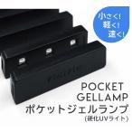 硬化ランプ UV LED ポケットジェルランプ ライト ジェルネイルシール ZINIPIN ジニピン セルフネイル 硬化 おうち時間 メール便 送料無料