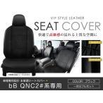シートカバー bB QNC20 QNC21 QNC25 QNC20系 ブラック パンチング PVCレザーシートカバー H18/1〜H23/11 5人乗り 1セット イス カバー