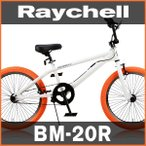 BMX Raychell+ BM-20R / ホワイト/オレンジ(21975) / レイチェル 20...