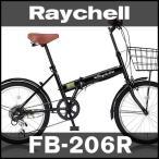 ショッピング自転車 折り畳み自転車 20インチ6段変速カゴ付折りたたみ自転車 FB-206R (BK)  (OTOMO Raychell FB-206R) (24212)