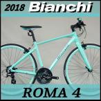 ビアンキ クロスバイク ローマ4 (チェレステ) Bianchi ROMA 4 2018