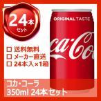 (安心のコカ・コーラから発送)  コカ・コーラ 350ml 缶 24本 (1ケース) 炭酸飲料