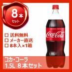 (安心のコカ・コーラから発送)  コカ・コーラ 1.5L PET 8本 (1ケース) 炭酸飲料