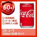 (安心のコカ・コーラから発送)  コカ・コーラ 160ml 缶 60本 (2ケース) 炭酸飲料