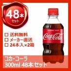 (安心のコカ・コーラから発送)  コカ・コーラ 300ml PET 48本 (2ケース) 炭酸飲料