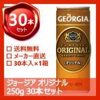 (安心のコカ・コーラから発送)  ジョージアオリジナル 250g 缶 30本 (1ケース) コーヒー