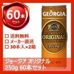 (安心のコカ・コーラから発送)  ジョージアオリジナル 250g 缶 60本 (2ケース) コーヒー