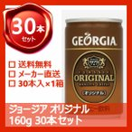 (安心のコカ・コーラから発送)  ジョージアオリジナル 160g 缶 30本 (1ケース) コーヒー