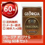 (安心のコカ・コーラから発送)  ジョージアオリジナル 160g 缶 60本 (2ケース) コーヒー