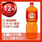 (安心のコカ・コーラから発送)  太陽のマテ茶  2L ペットボトル 12本 (2ケース) お茶