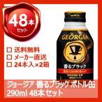 (安心のコカ・コーラから発送)  ジョージア ヨーロピアン 香るブラック 290ml ボトル缶 48本 (2ケース) コーヒー