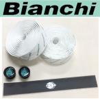 ビアンキ バーテープ  / BIANCHI LOGO BAR TAPE / White  / P0102BT055WH0